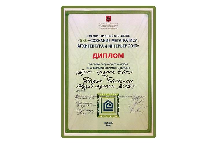 """Диплом выставки """"ЭКО-СОЗНАНИЕ МЕГАПОЛИСА 2016"""""""