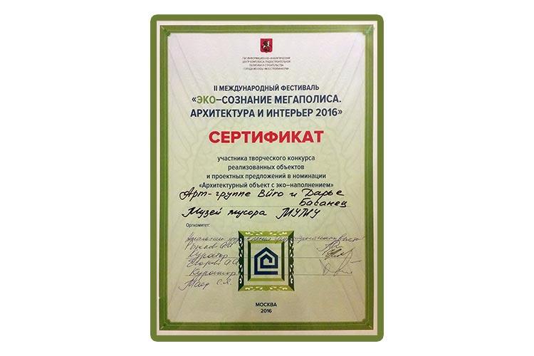 """Сертификат выставки """"ЭКО-СОЗНАНИЕ МЕГАПОЛИСА 2016"""""""