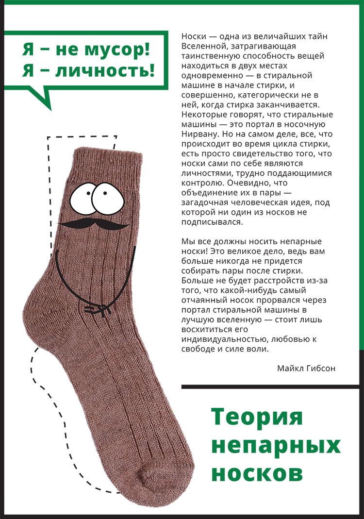 Теория непарных носков