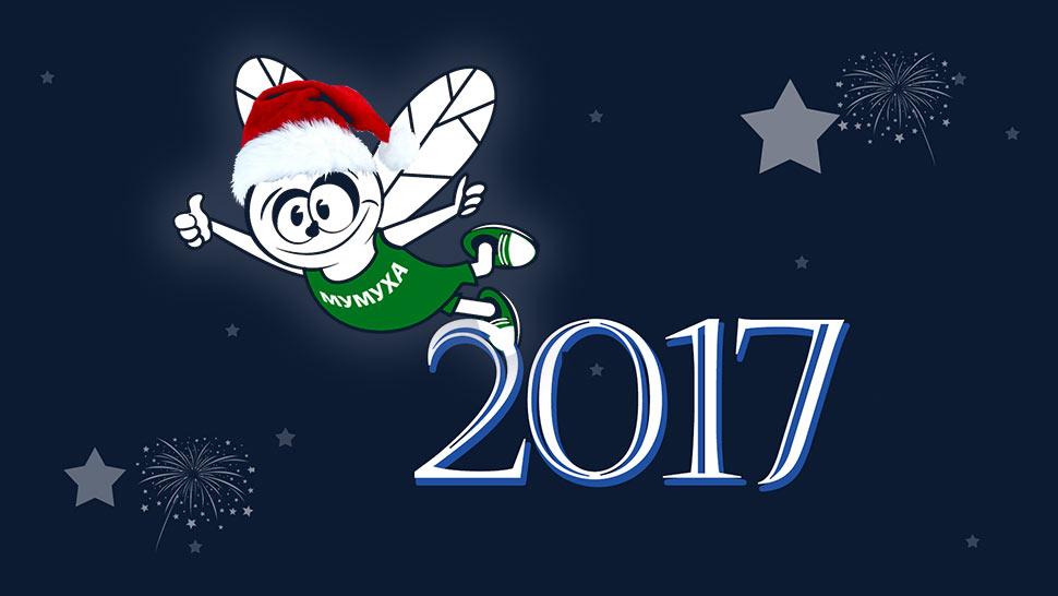 Новогодние каникулы в МУ МУ