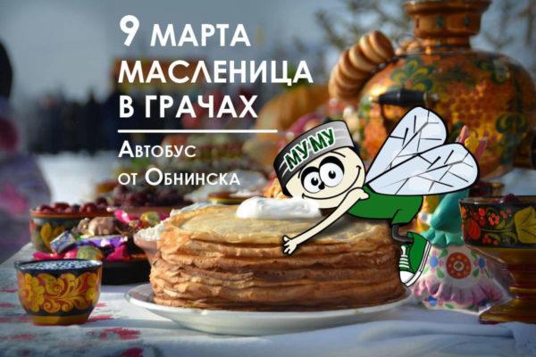 """Масленица идет – весну ведет! - Новости. Музей МУсора """"МУ МУ"""""""