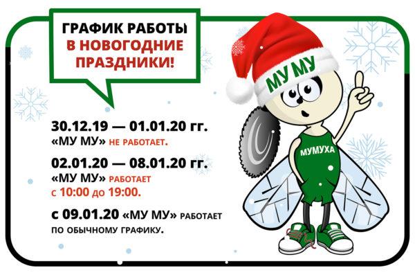 """Новогодние праздники в МУзее! - Новости. Музей МУсора """"МУ МУ"""""""