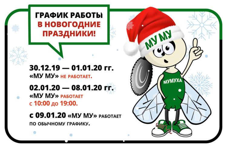 Новогодние праздники в МУзее!