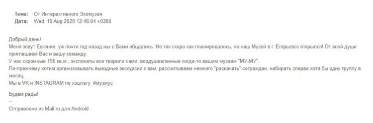 В Егорьевске появился «собрат» МУзея МУсора «МУ МУ»