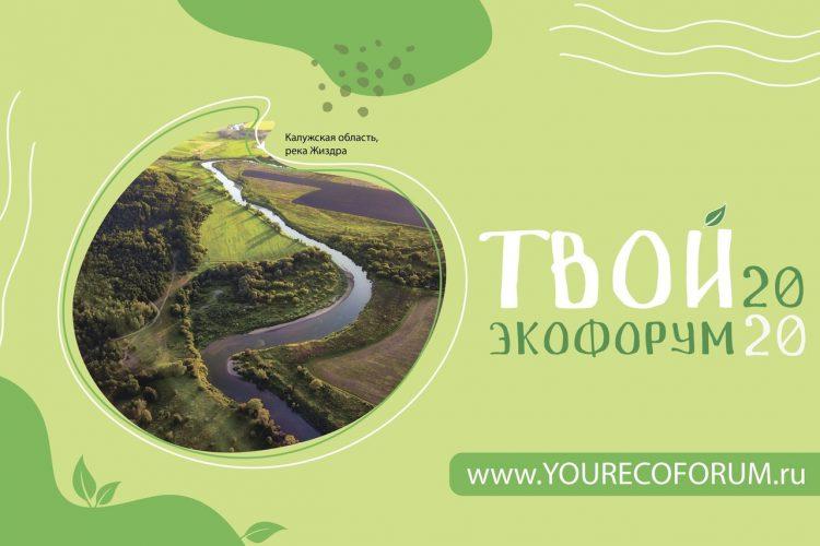 В Калуге проходит «ТВОЙ ЭКОФОРУМ 2020»