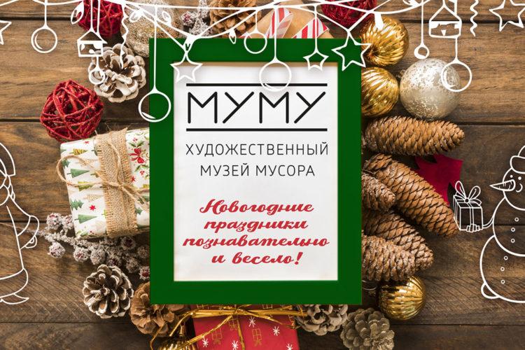 Новогодние праздники в «МУ МУ»!