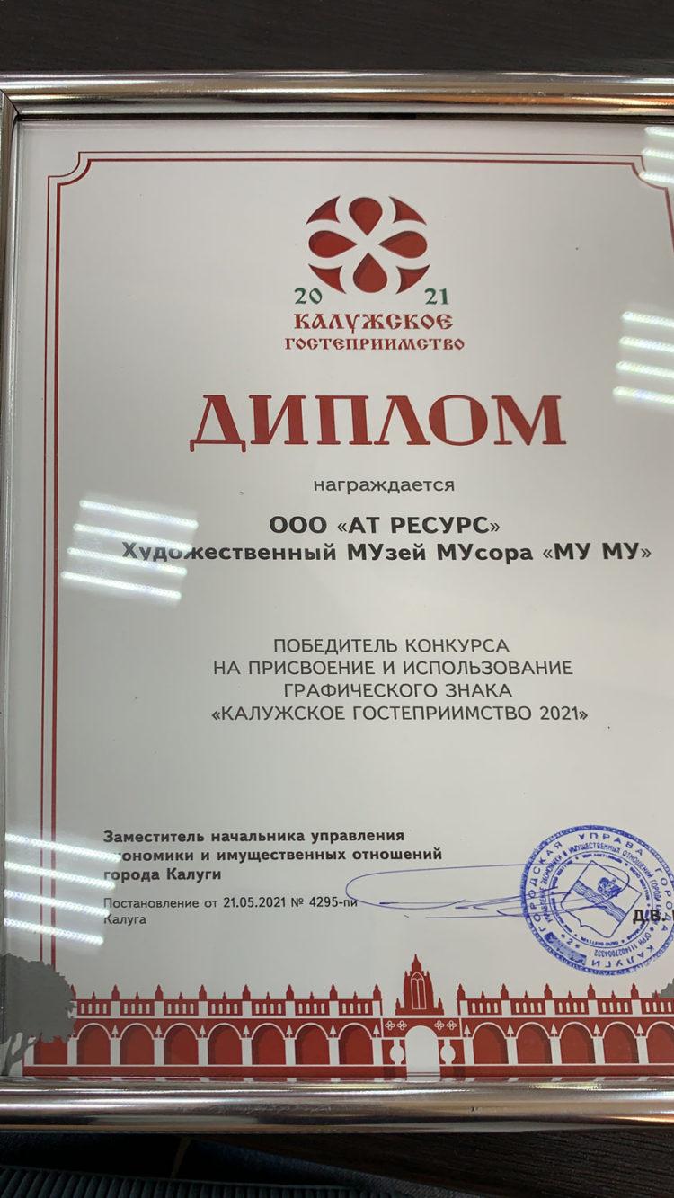 «МУ МУ» получил «знак качества» - «Калужское гостеприимство»